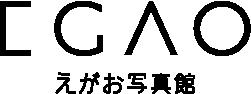 えがお写真館Website