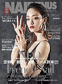 ネイルヴィーナス2021年秋号(日本実業出版社)に掲載されました